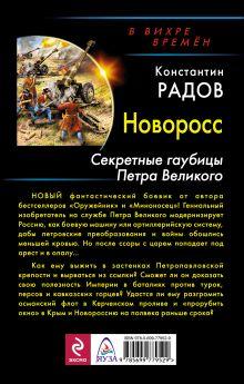 Обложка сзади Новоросс. Секретные гаубицы Петра Великого Константин Радов