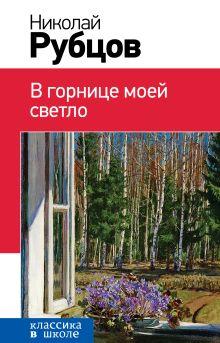 Рубцов Н.М. - В горнице моей светло обложка книги