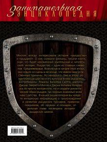 Обложка сзади Рыцари: иллюстрированный путеводитель Алексей Диденко