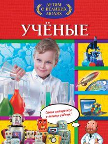 Буланова С.А. - Ученые обложка книги
