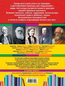 Обложка сзади Ученые С.А. Буланова