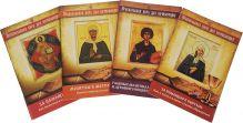 - Комплект из 4-х книг для Мира книги обложка книги
