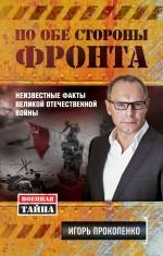 Прокопенко И.С. - По обе стороны фронта. Неизвестные факты Великой Отечественной войны обложка книги