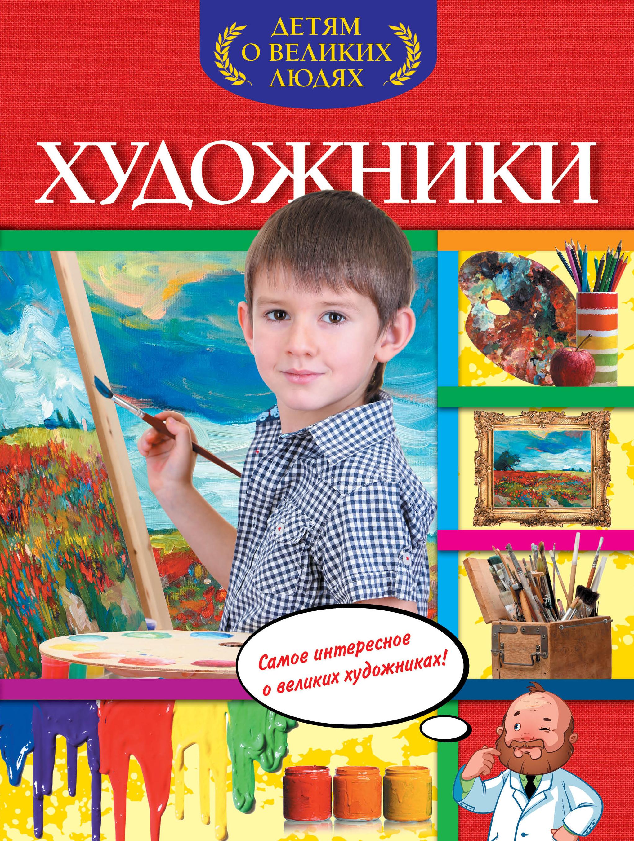Художники ( Громова Н.Ш.  )