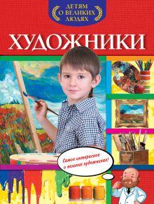 Громова Н.Ш. - Художники обложка книги