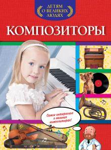 Слюсар О.А. - Композиторы обложка книги