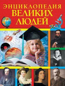 Энциклопедия великих людей обложка книги