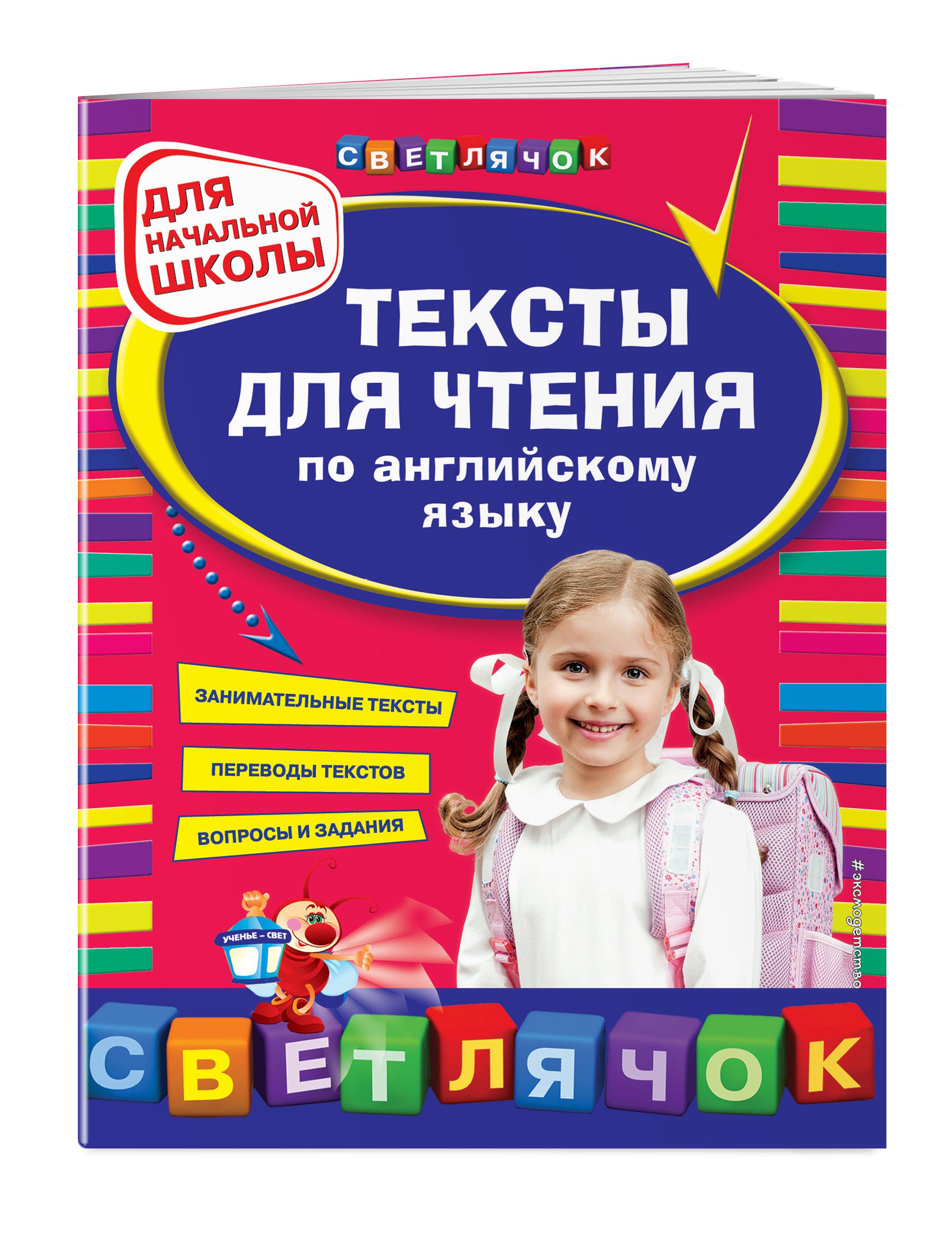 Тексты для чтения по английскому языку: для начальной школы ( Зиновьева Л.А., Чимирис Ю.В.  )