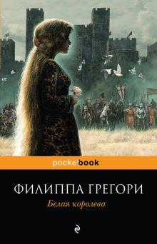 Обложка Белая королева Филиппа Грегори