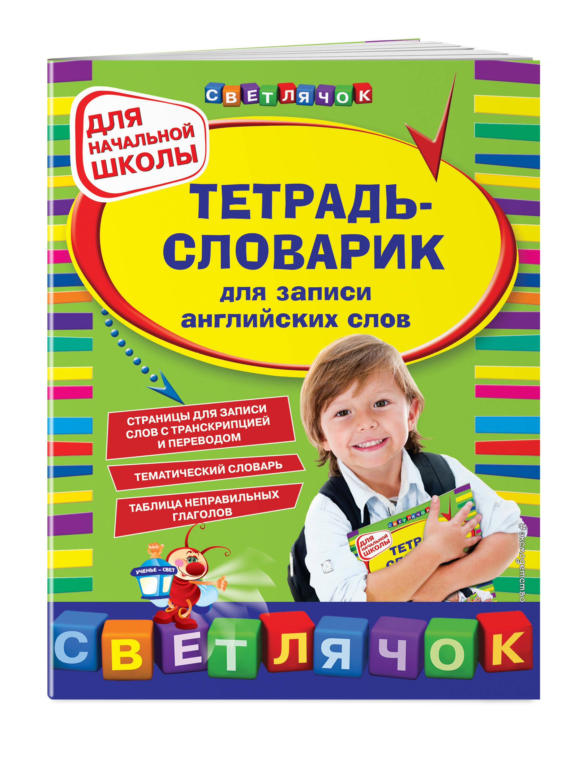 Зиновьева Л.А. Тетрадь-словарик для записи английских слов