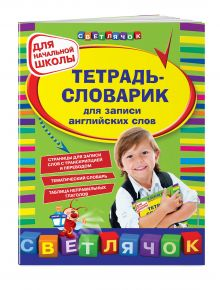 Зиновьева Л.А. - Тетрадь-словарик для записи английских слов обложка книги