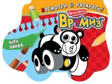 - ПиТи Панда обложка книги