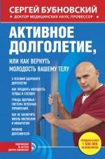 Бубновский С.М. - Активное долголетие, или Как вернуть молодость вашему телу обложка книги