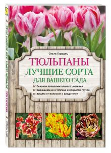 Городец О.В. - Тюльпаны: лучшие сорта для вашего сада обложка книги