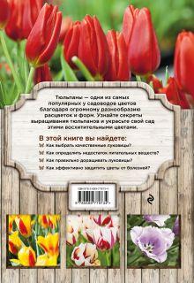 Обложка сзади Тюльпаны: лучшие сорта для вашего сада Ольга Городец