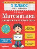 Математика. 1 класс. Задания на каждый день от ЭКСМО