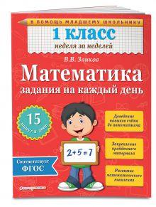 Математика. 1 класс. Задания на каждый день обложка книги