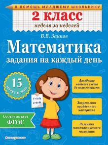 Обложка Математика. 2 класс. Задания на каждый день В.В. Занков