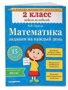 Математика. 2 класс. Задания на каждый день обложка книги