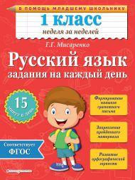 Русский язык. 1 класс. Задания на каждый день