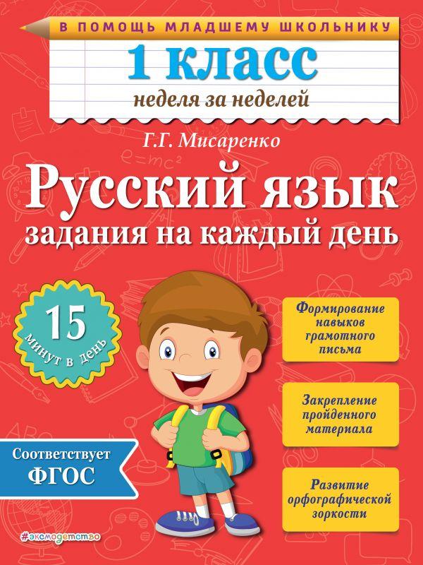Скачать учебник русский язык 3-й класс