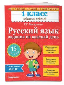 Мисаренко Г.Г. - Русский язык. 1 класс. Задания на каждый день обложка книги