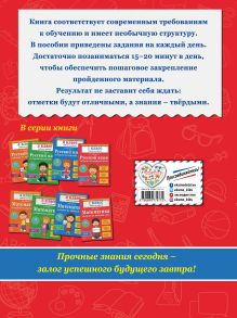 Обложка сзади Русский язык. 1 класс. Задания на каждый день Г.Г. Мисаренко