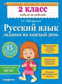 Обложка Русский язык. 2 класс. Задания на каждый день Г.Г. Мисаренко