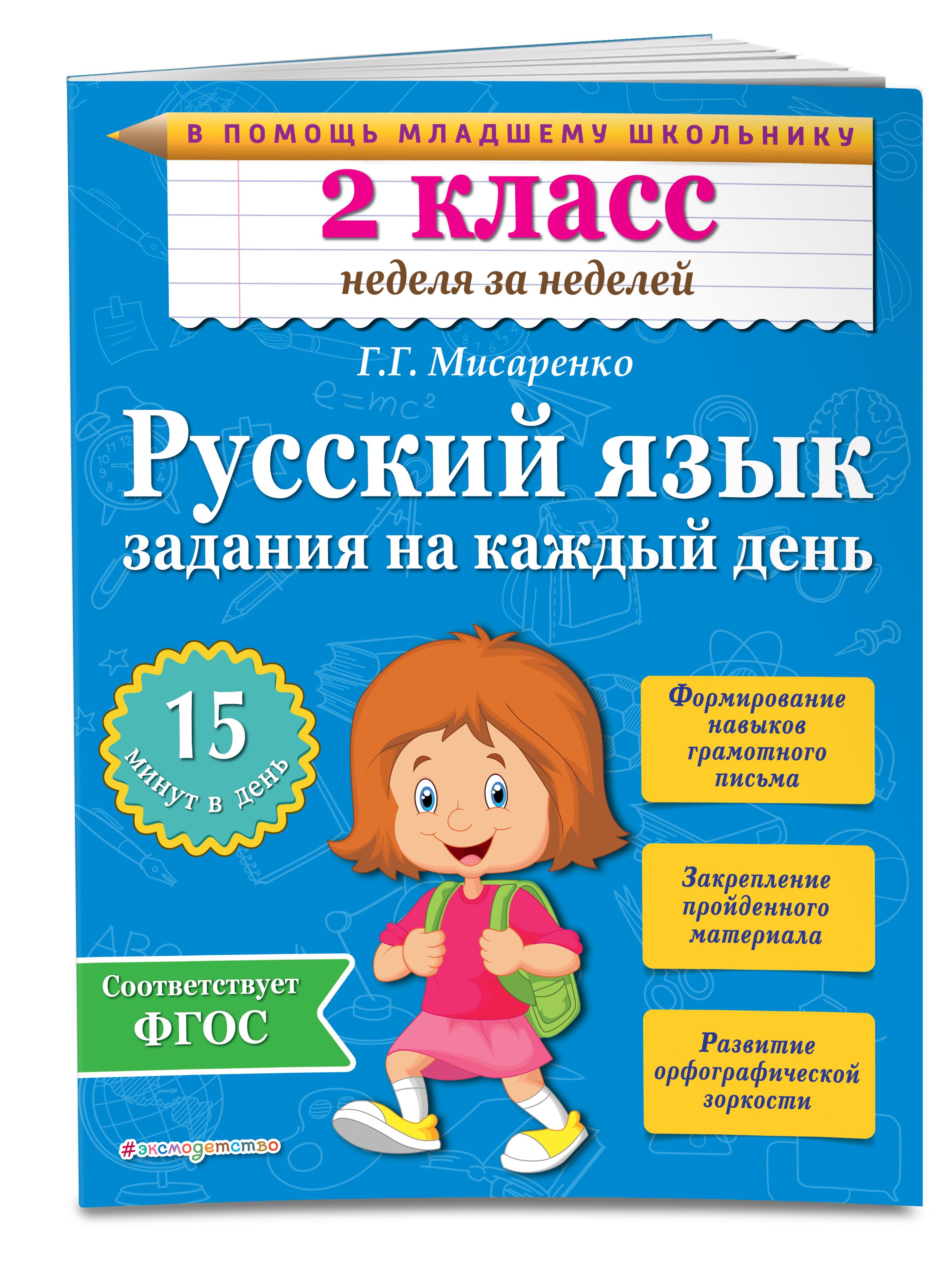 Русский язык. 2 класс. Задания на каждый день