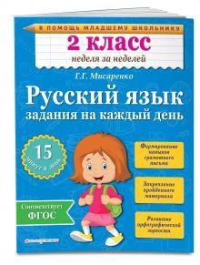 Мисаренко Г.Г. - Русский язык. 2 класс. Задания на каждый день обложка книги