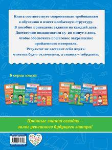 Обложка сзади Русский язык. 2 класс. Задания на каждый день Г.Г. Мисаренко