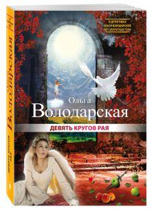 Володарская О. - Девять кругов рая обложка книги