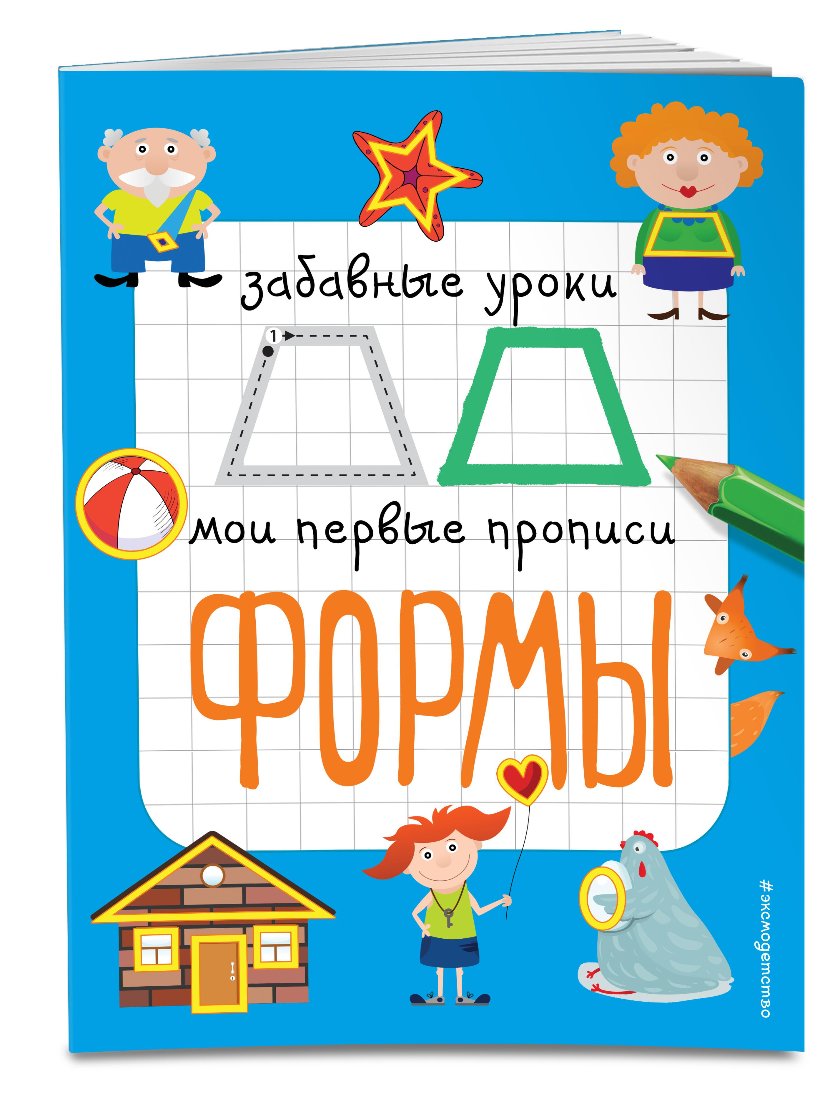 Формы ( Смирнова Е.В.  )