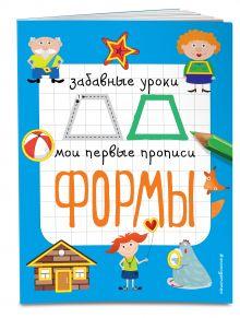 Смирнова Е.В. - Формы обложка книги