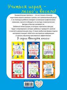 Обложка сзади Формы Е.В. Смирнова