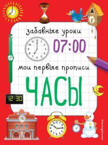 Обложка Часы Е.В. Смирнова
