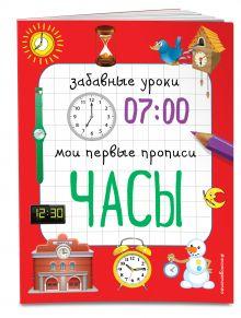 Смирнова Е.В. - Часы обложка книги