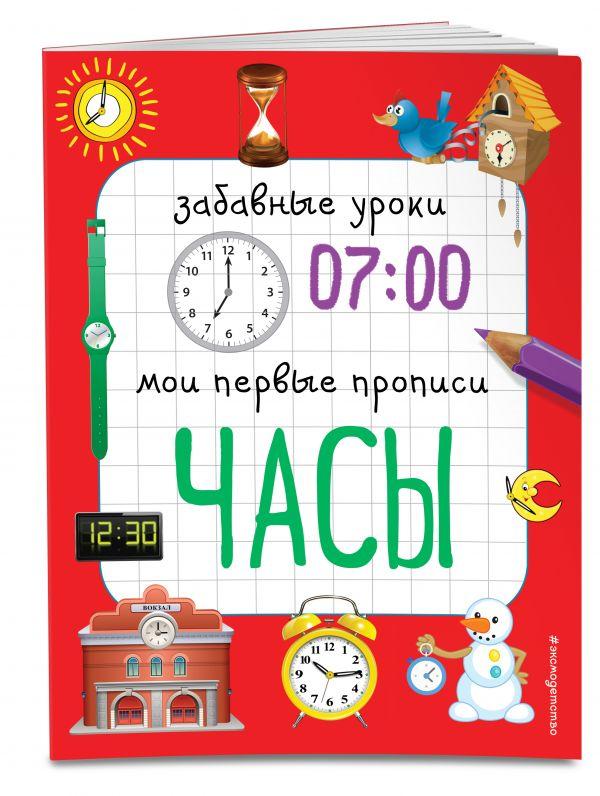 Часы Смирнова Е.В.