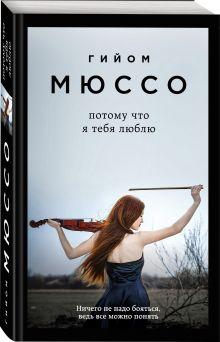Мюссо Г. - Потому что я тебя люблю обложка книги