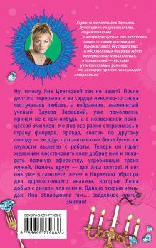 Обложка сзади Курьер счастья, или Повелительница сердец Татьяна Луганцева
