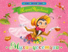 Обложка Муха-Цокотуха Чуковский К.И.