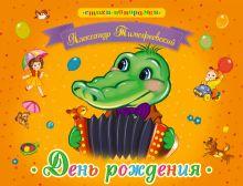 Обложка День рождения Тимофеевский А.П.