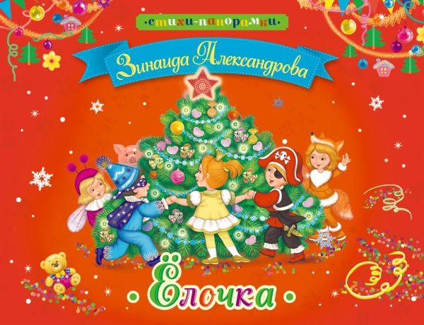 Елочка Александрова З.Н.