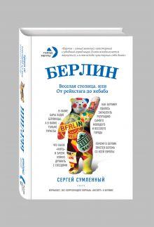 Сумленный С. - Берлин: веселая столица, или От рейхстага до кебаба обложка книги