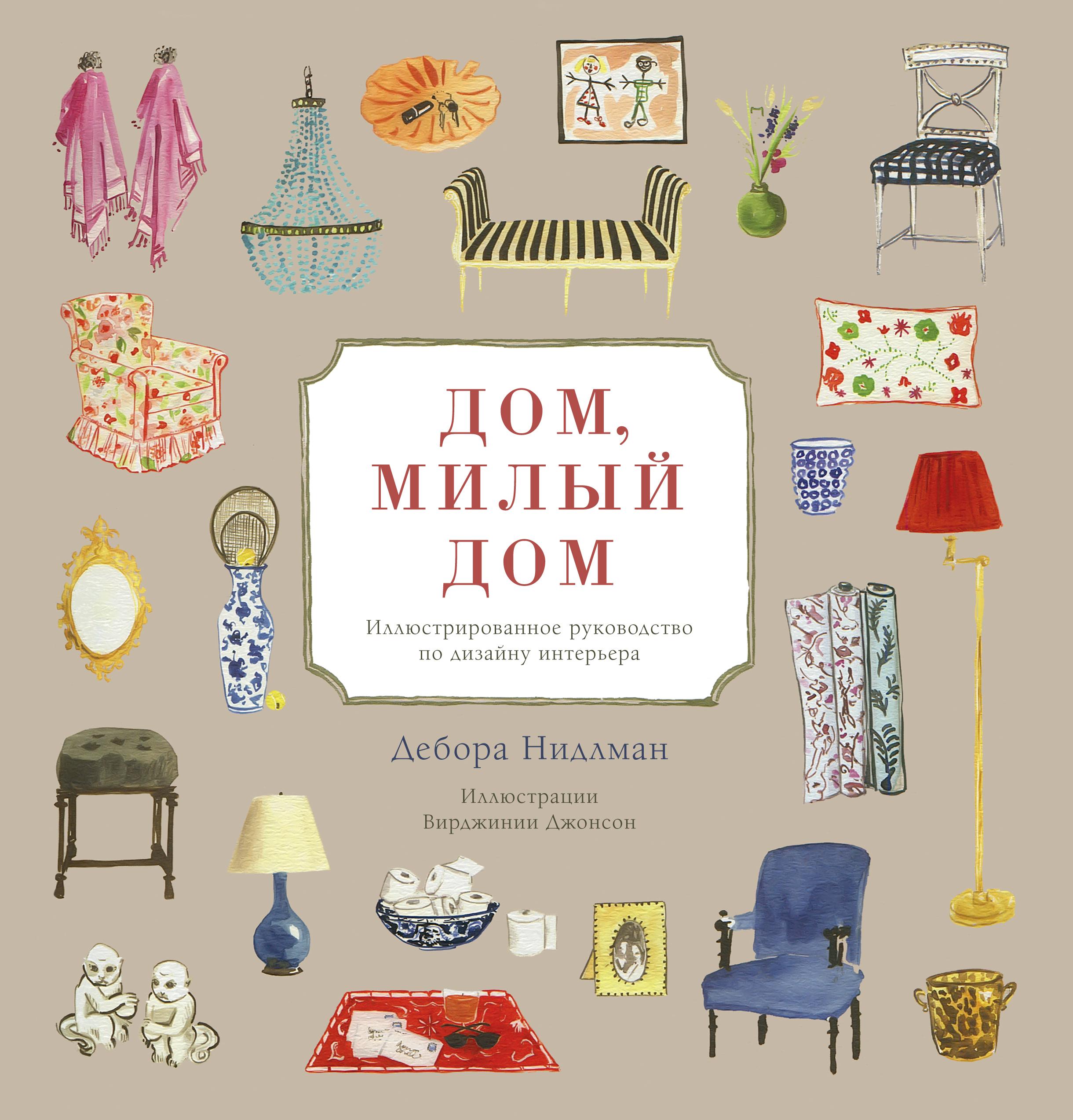 Дом, милый дом. Иллюстрированное руководство по дизайну интерьера от book24.ru