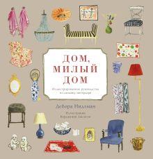 Нидлман Д. - Дом, милый дом. Иллюстрированное руководство по дизайну интерьера обложка книги