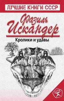 Искандер Ф.А. - Кролики и удавы обложка книги