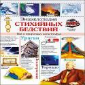 - ЭНЦИКЛОПЕДИЯ СТИХИЙНЫХ БЕДСТВИЙ обложка книги