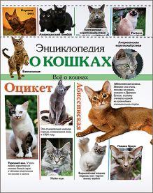 - ЭНЦИКЛОПЕДИЯ О КОШКАХ обложка книги
