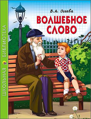 Ш.Б. ВОЛШЕБНОЕ СЛОВО ОСЕЕВА В.